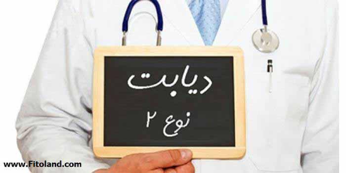 دیابت نوع دو و پیشگیری از سندرم متابولیک