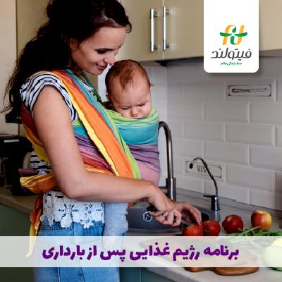 برنامه رژیم غذایی پس از بارداری
